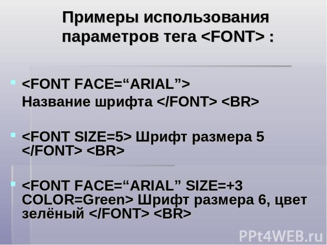 Примеры использования параметров тега : Название шрифта Шрифт размера 5 Шрифт размера 6, цвет зелёный