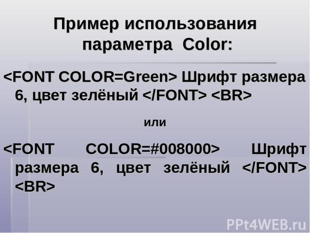 Пример использования параметра Color: Шрифт размера 6, цвет зелёный или Шрифт размера 6, цвет зелёный