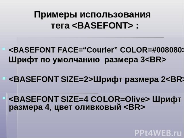 Примеры использования тега : Шрифт по умолчанию размера 3 Шрифт размера 2 Шрифт размера 4, цвет оливковый
