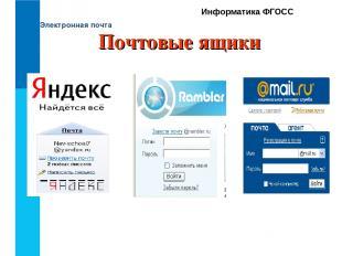 Электронная почта Информатика ФГОСС Почтовые ящики