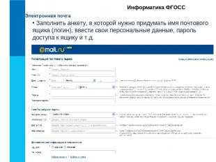Электронная почта Информатика ФГОСС Заполнить анкету, в которой нужно придумать