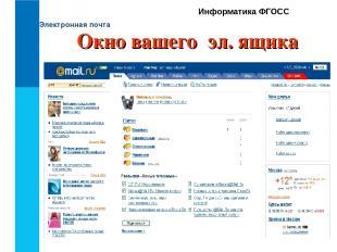 Электронная почта Информатика ФГОСС Окно вашего эл. ящика