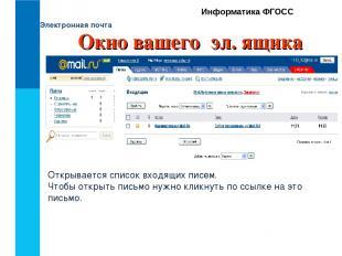 Электронная почта Информатика ФГОСС Окно вашего эл. ящика Открывается список вхо