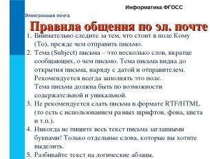 Электронная почта Информатика ФГОСС Правила общения по эл. почте Внимательно сле