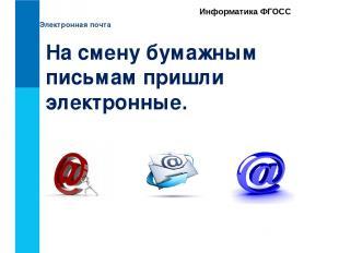 Электронная почта Информатика ФГОСС На смену бумажным письмам пришли электронные