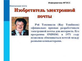 Электронная почта Информатика ФГОСС Рэй Томлинсон (Ray Tomlinson) официально при