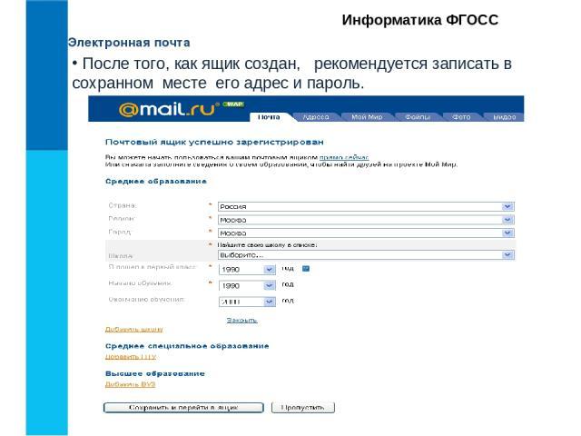 Электронная почта Информатика ФГОСС После того, как ящик создан, рекомендуется записать в сохранном месте его адрес и пароль.