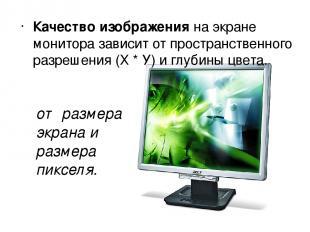 Качество изображения на экране монитора зависит от пространственного разрешения