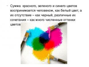 Сумма красного, зеленого и синего цветов воспринимается человеком, как белый цве