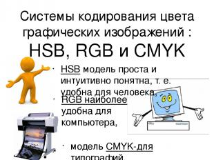 Системы кодирования цвета графических изображений : HSB, RGB и CMYK HSB модель п
