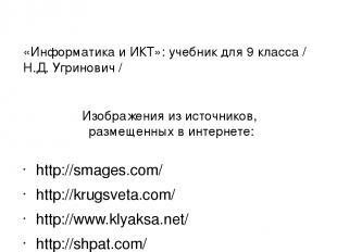 Изображения из источников, размещенных в интернете: http://smages.com/ http://kr