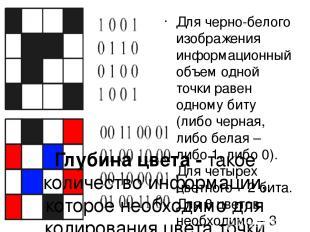 Глубина цвета - такое количество информации, которое необходимо для кодирования