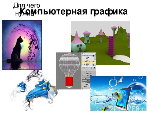 Компьютерная графика Для чего нужна?
