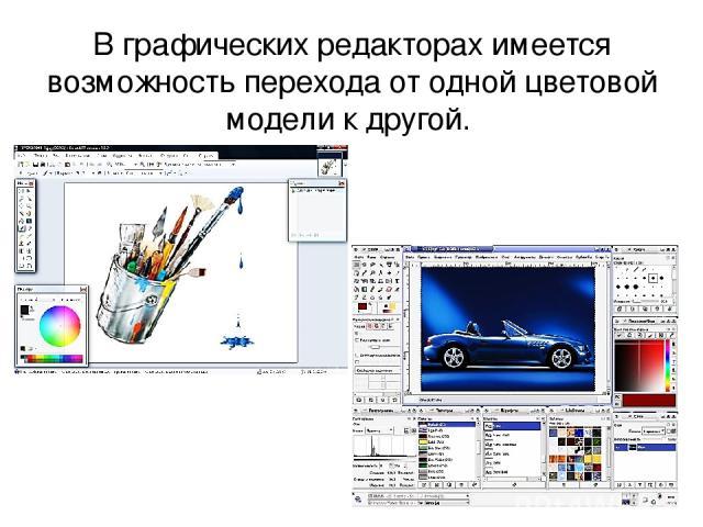 В графических редакторах имеется возможность перехода от одной цветовой модели к другой.