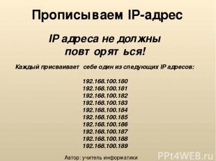 Прописываем IP-адрес IP адреса не должны повторяться! Каждый присваивает себе од