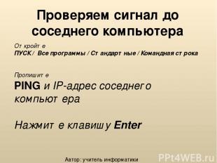 Проверяем сигнал до соседнего компьютера Автор: учитель информатики МБОУ СОШ № 3