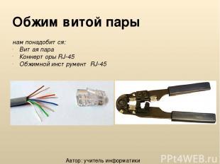 Обжим витой пары нам понадобится: Витая пара Коннерторы RJ-45 Обжимной инструмен