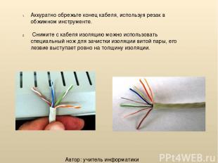 Аккуратно обрежьте конец кабеля, используя резак в обжимном инструменте. Снимите