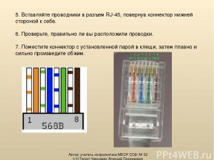 5. Вставляйте проводники в разъем RJ-45, повернув коннектор нижней стороной к се