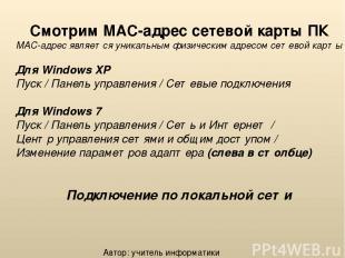 Смотрим MAC-адрес сетевой карты ПК MAC-адрес является уникальным физическим адре