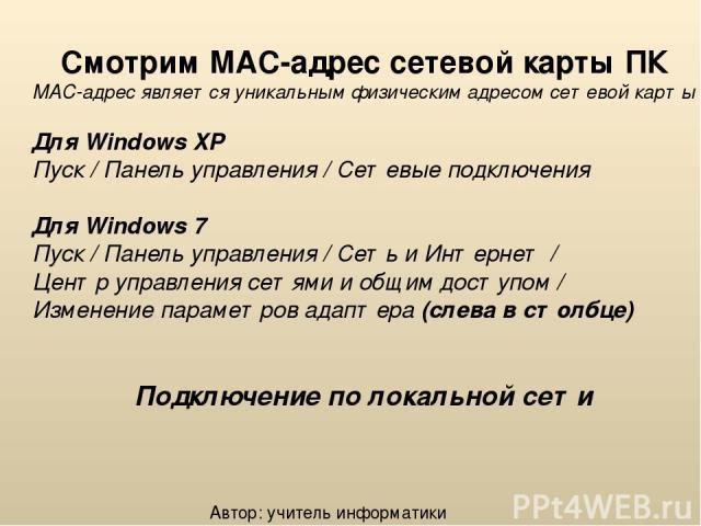 Смотрим MAC-адрес сетевой карты ПК MAC-адрес является уникальным физическим адресом сетевой карты Для Windows XP Пуск / Панель управления / Сетевые подключения Для Windows 7 Пуск / Панель управления / Сеть и Интернет / Центр управления сетями и общи…