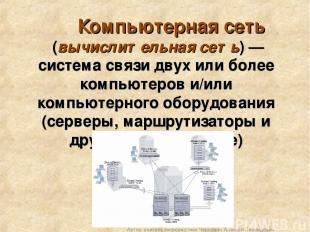 Компьютерная сеть (вычислительная сеть)— система связи двух или более компьютер