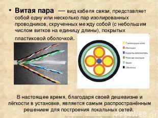 Витая пара — вид кабеля связи, представляет собой одну или несколько пар изолир