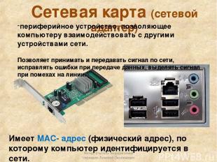 Сетевая карта (сетевой адаптер) периферийное устройство, позволяющее компьютеру