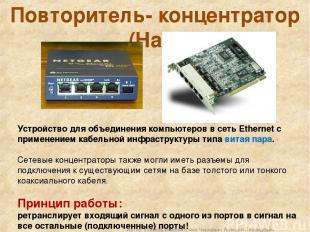 Повторитель- концентратор (Hab) Устройство для объединения компьютеров в сеть Et