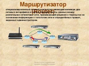 Маршрутизатор (Router) специализированный сетевой компьютер, имеющий минимум два