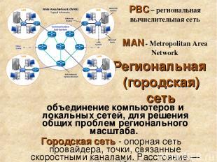 Региональная (городская) сеть объединение компьютеров и локальных сетей, для реш