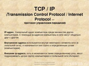 TCP / IP (Transmission Control Protocol / Internet Protocol — протокол управлени