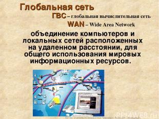 Глобальная сеть объединение компьютеров и локальных сетей расположенных на удале