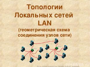 Топологии Локальных сетей LAN (геометрическая схема соединения узлов сети) Автор