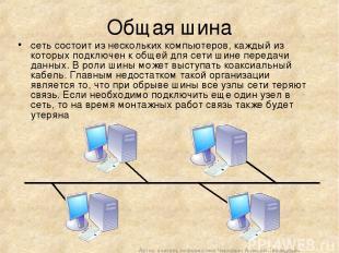 Общая шина сеть состоит из нескольких компьютеров, каждый из которых подключен к