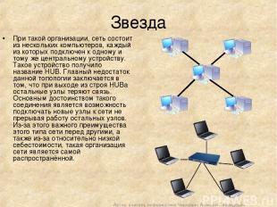 Звезда При такой организации, сеть состоит из нескольких компьютеров, каждый из