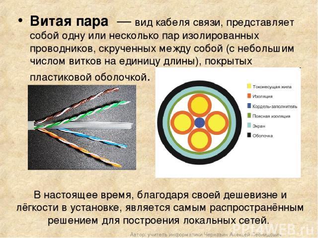 Витая пара — вид кабеля связи, представляет собой одну или несколько пар изолированных проводников, скрученных между собой (с небольшим числом витков на единицу длины), покрытых пластиковой оболочкой. В настоящее время, благодаря своей дешевизне и …