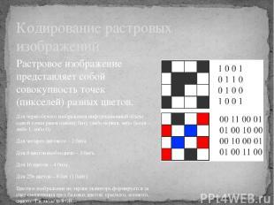 Кодирование растровых изображений Растровое изображение представляет собой совок