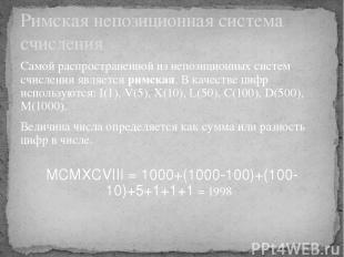 Самой распространенной из непозиционных систем счисления является римская. В кач