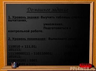 Домашнее задание 1. Уровень знания: Выучить таблицы сложения, вычитания, умножен