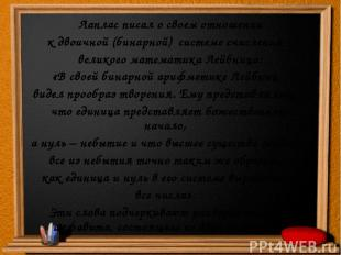 Лаплас писал о своем отношении к двоичной (бинарной) системе счисления великого