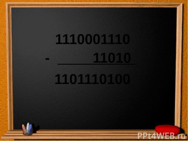 1110001110 - 11010 1101110100