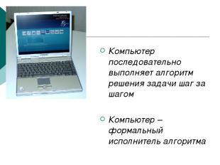 Компьютер последовательно выполняет алгоритм решения задачи шаг за шагом Компьют