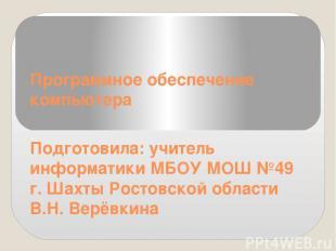 Программное обеспечение компьютера Подготовила: учитель информатики МБОУ МОШ №49