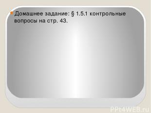 Домашнее задание: § 1.5.1 контрольные вопросы на стр. 43.