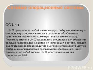Сетевые операционные системы ОС Unix UNIX представляет собой очень мощную, гибку