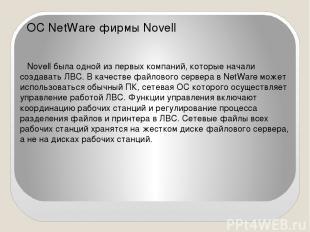 ОС NetWare фирмы Novell Novell была одной из первых компаний, которые начали соз