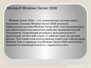 Microsoft Windows Server 2008 Windows Server 2008 — это операционная система нов