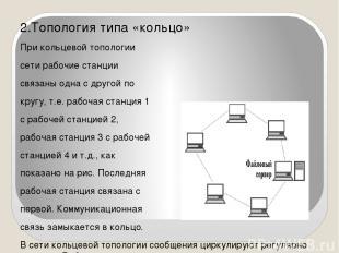 2.Топология типа «кольцо» При кольцевой топологии сети рабочие станции связаны о