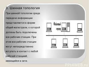 3. Шинная топология При шинной топологии среда передачи информации представляетс